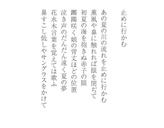 「止めに行かむ」 江渡華子