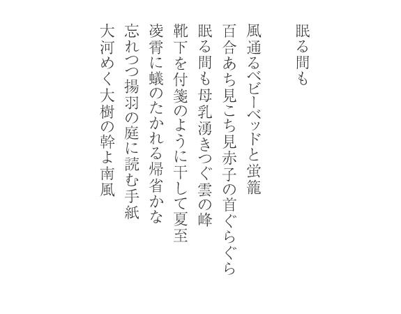 「眠る間も」神野紗希
