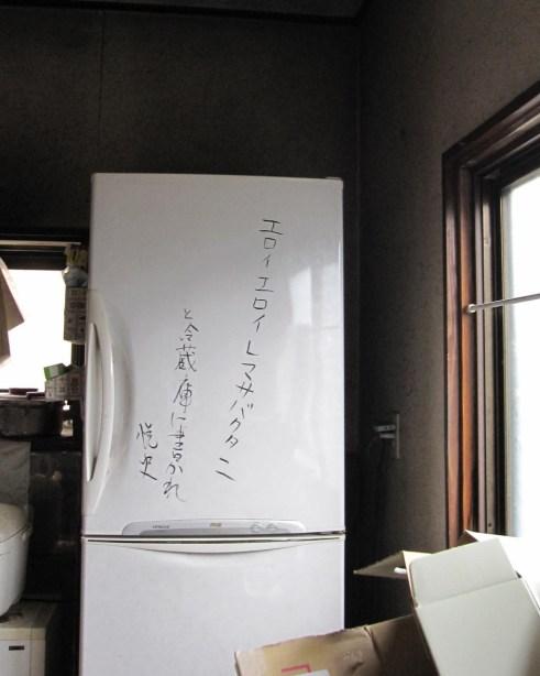 関悦史「エロイエロイレマサバクタニと冷蔵庫に書かれ」揮毫