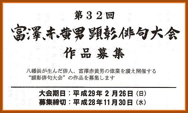 かきお俳句大会