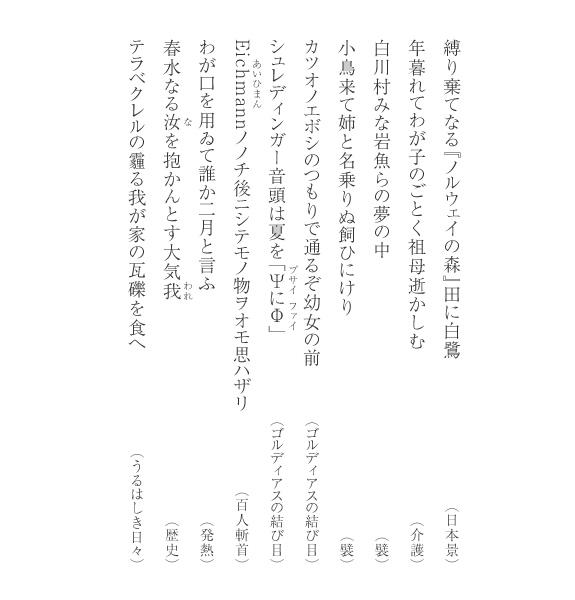 sekietsushi_best10