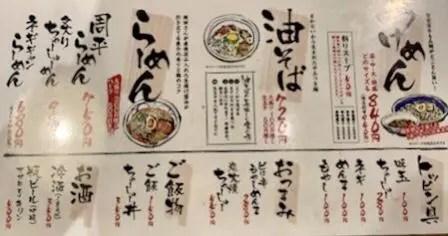 麺鮮醤油房周平