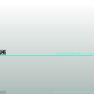 昭和21年創業 株式会社三興社印刷所の歩み 熊谷市