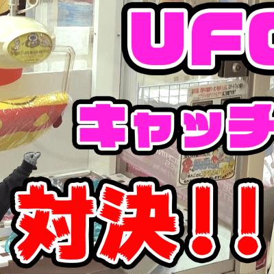 制作事例 エブリディ行田店さんでちっこうはいちゃんとクレーンゲーム対決!