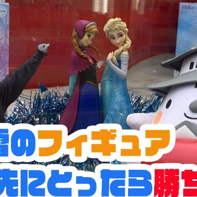 制作事例 アナと雪の女王のフィギュアをゲットするしろ~!!