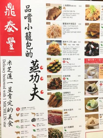 DTF menu