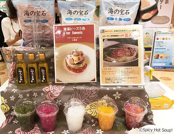 K-FOOD 海藻ビーズ