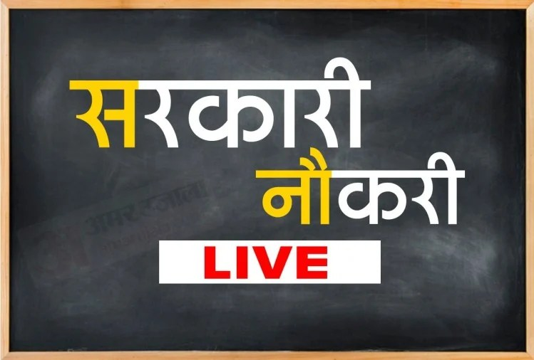 Sarkari Naukri Live 2020: Bumper recruitments have come out in these government departments, you will get the best salary