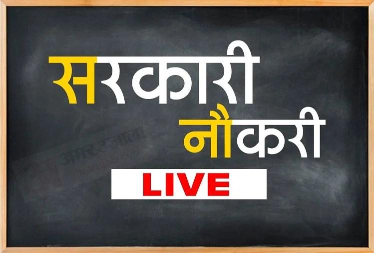 Sarkari Naukri 2021 Live Updates: सब इंस्पेक्टर के पदों पर बंपर भर्तियां, अभी करें आवेदन