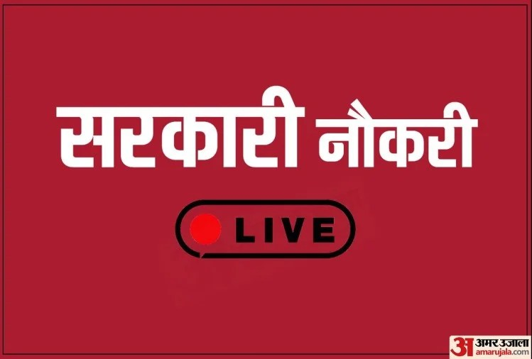 Sarkari Naukri 2020 Live: Recruitment is going on in these government departments, know how long can apply