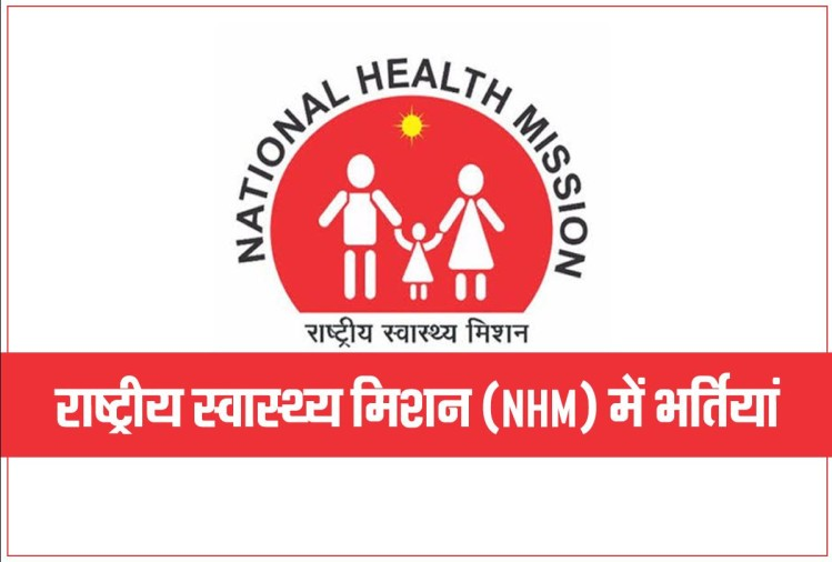 बड़ी भर्ती: एनएचएम उत्तर प्रदेश ने 2800 पदों पर निकालीं हैं बंपर भर्तियां, 30 जून से शुरू होंगे आवेदन
