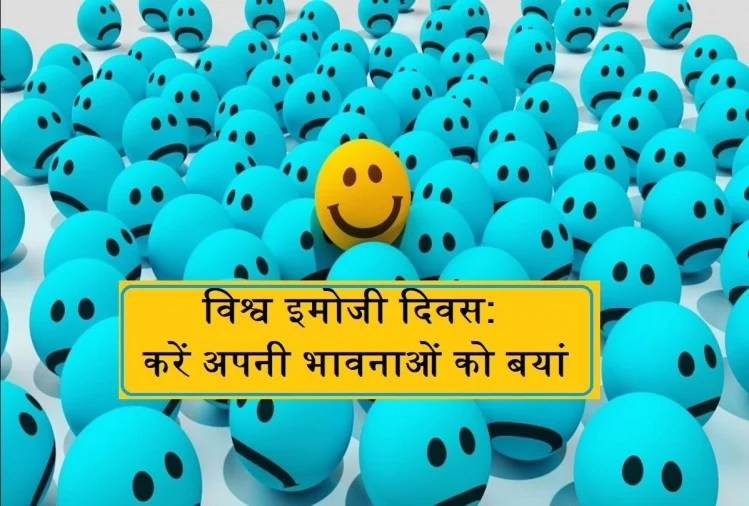 world emoji day 1594964174