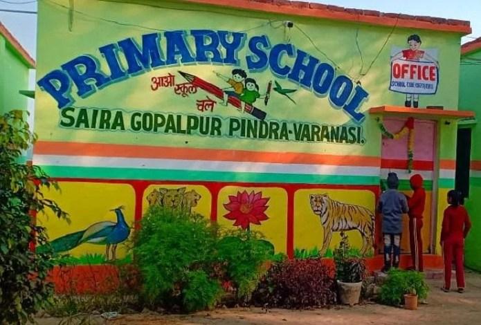 वाराणसी का स्कूल।