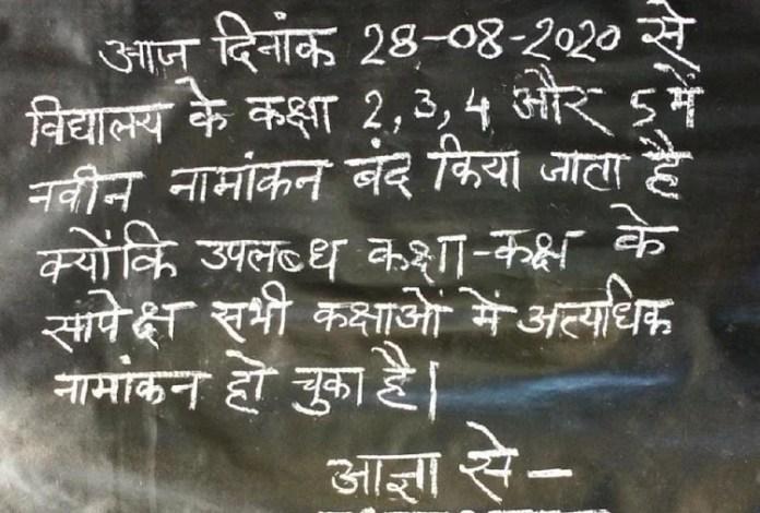 स्कूल के बोर्ड पर लिखी सूचना।
