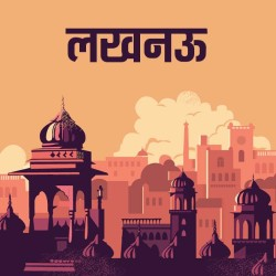 Lucknow News Today 14 Oct: लखनऊ समाचार | शहर की ताजातरीन खबरें