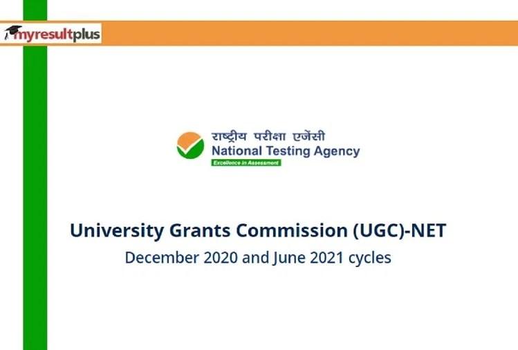UGC NET 2021 Application Deadline to End on Sept 05, Check Details Here