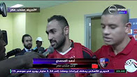 الحريف - كوميديا سعد سمير مع أحمد المحمدي أثناء تصريحاته بالإنجليزية بعد الفوز على غانا