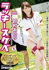鈴村あいり ラッキースケベ 1 【MGSだけの特典映像付】 +5分