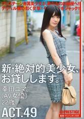新・絶対的美少女、お貸しします。 49 幸田ユマ