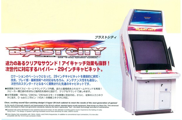 Sega Blast City Flyer
