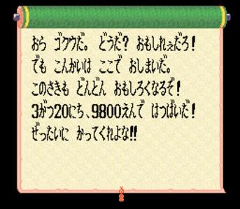 Dragon Bal Z Super Butoden Message