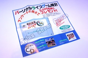 Tengai Makyo Zero Jump no Sho - Clock Cartridge Contest Flyer