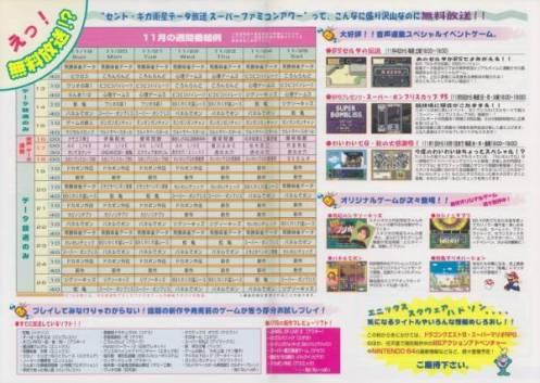 UNDAKE 30 Same Game Daisakusen Mario Version Flyer Promotionnel pour Sattelview