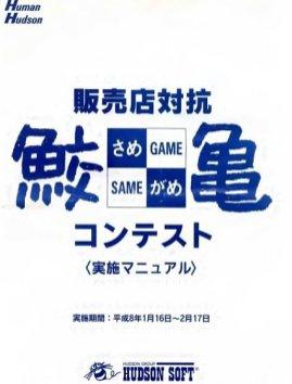UNDAKE 30 Same Game Daisakusen Mario Version Lettre Hudson Soft