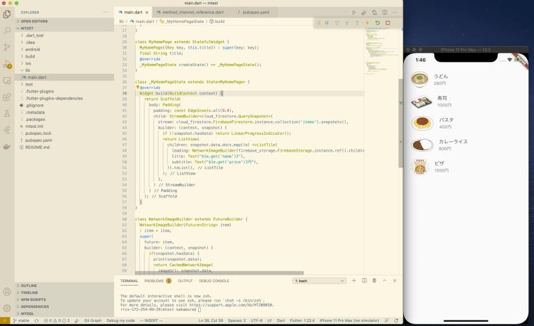 Flutterによるアプリ開発 <Firebase連携編>