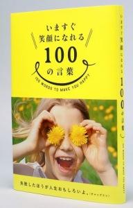 いますぐ笑顔になれる100の言葉