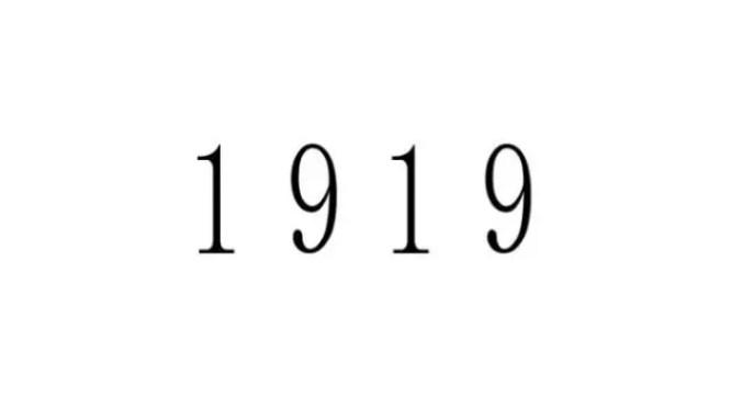 エンジェルナンバー「1919」を見た時の重要な8の意味