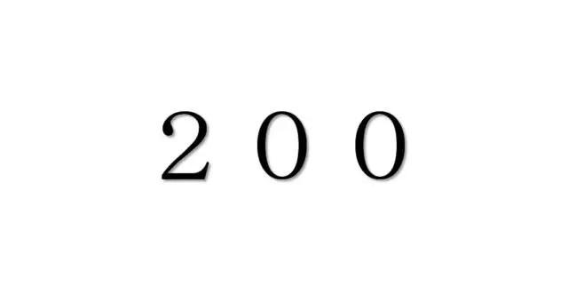エンジェルナンバー「200」を見た時の重要な7の意味