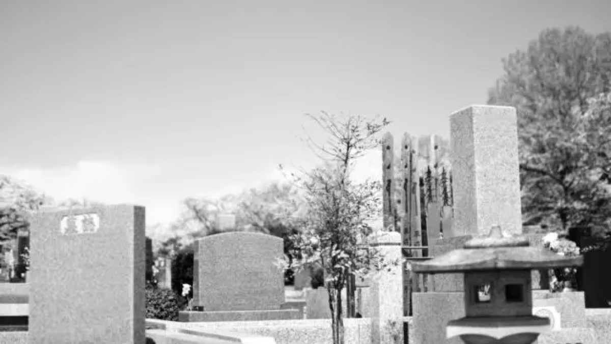 先祖 お墓