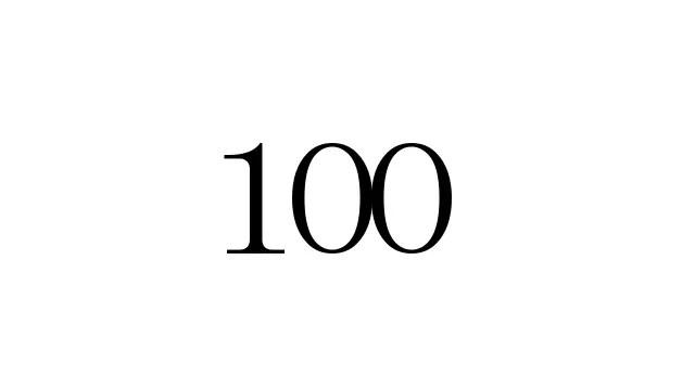 エンジェルナンバー 100