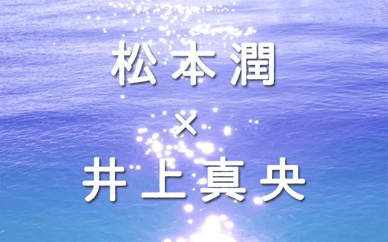 松本潤×井上真央