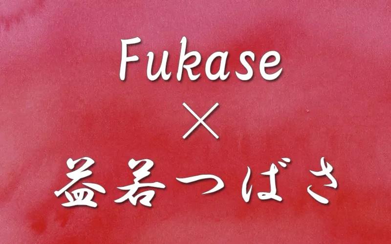 fukase×益若つばさ