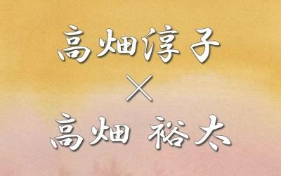 高畑淳子×高畑裕太
