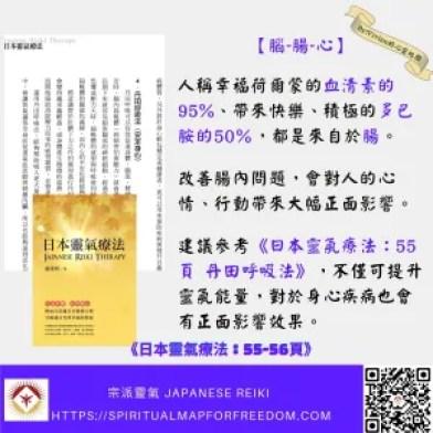日本靈氣療法