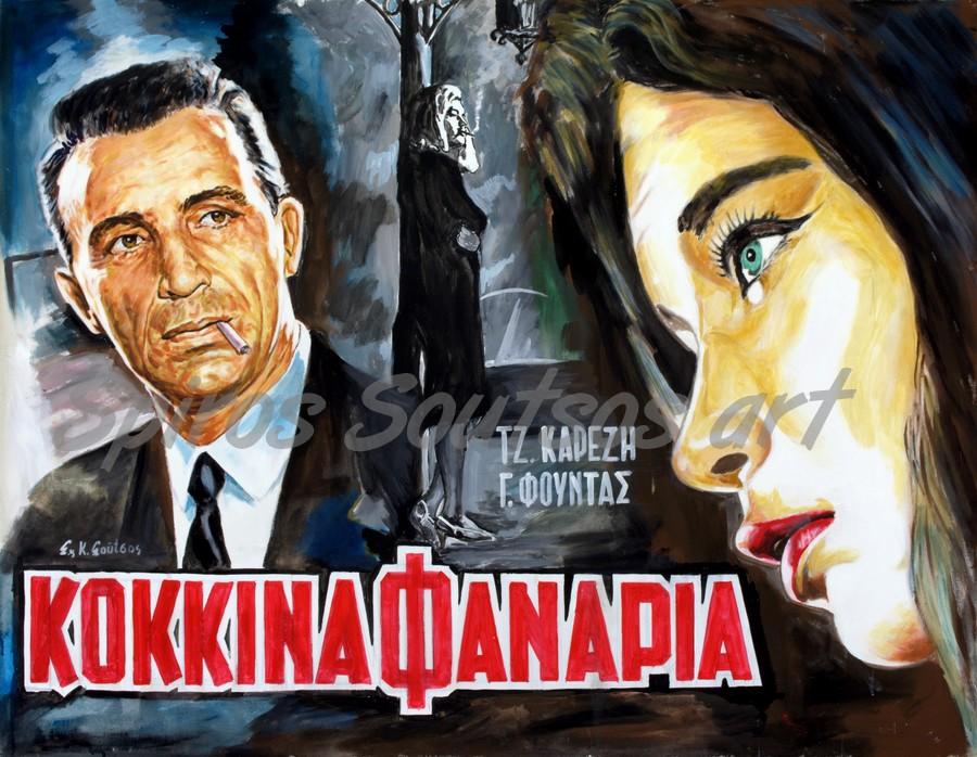 Τα Κόκκινα Φανάρια (1965), Τζένη Καρέζη, Γιώργος Φούντας, Κατερίνα Χέλμη κινηματογραφική γιγαντο-αφίσα