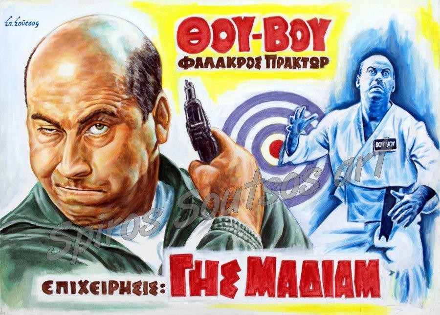 """Θανάσης Βέγγος """"Θου Βου Φαλακρός Πράκτωρ: Επιχείρησις Γης Μαδιάμ"""" 1969 αφίσα, πόστερ"""