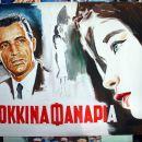 kokkina_fanaria_painting_afisa