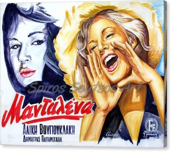 aliki-vougiouklaki-madalena-1960-canvas-print_movie_poster_painting