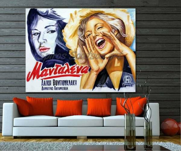 Mantalena_Aliki_Vougiouklaki_afisa_portraito_painting_poster_pinakas_zografia_canvas