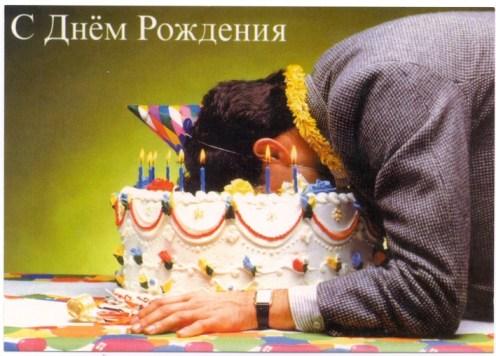 Наверное, в жизни каждого случались дни рождения, о которых практически и не вспомнишь через несколько лет