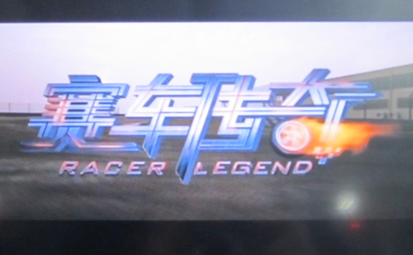 Racer Legend (2011)