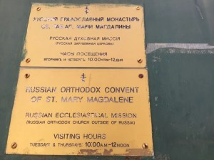 Russian Orthodox convent sign