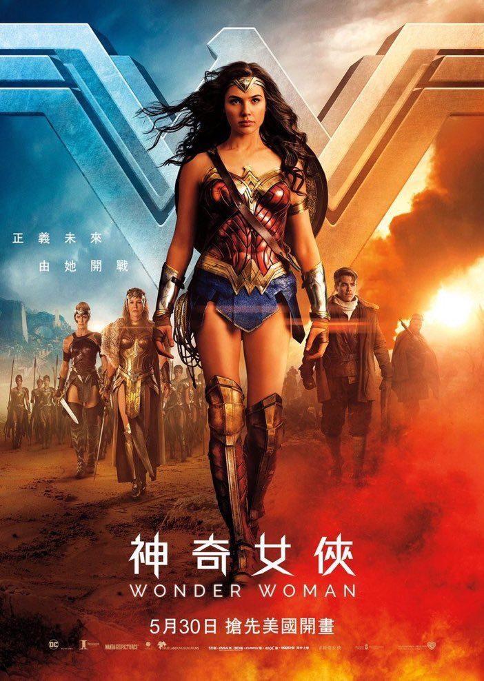 international Wonder Woman poster