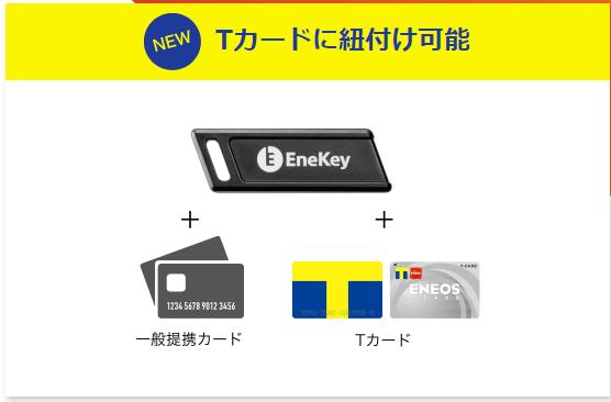 エネキー tカード,エネキー クレジットカード,エネキー 特別提携