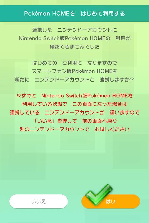ニンテンドー ポケモン アカウント ホーム