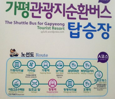 Gapyeong Shuttle Bus destinations